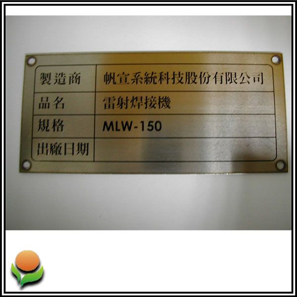 MLW – Sign mark for laser welding machine